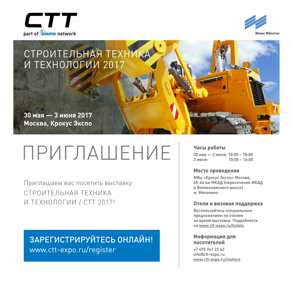 CTT 2017 electronic invitation RUS.png